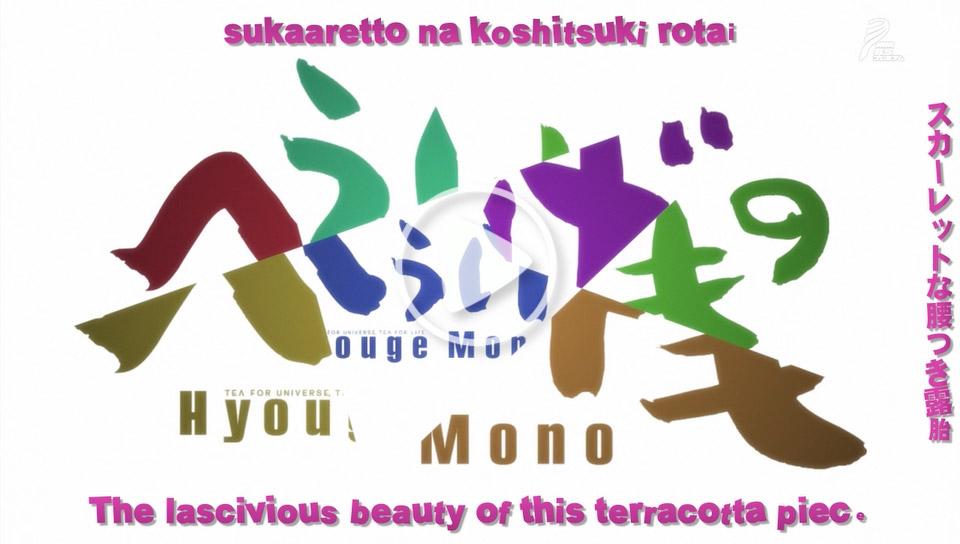 hyouge mono ending a relationship